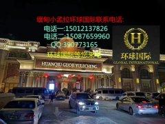 缅甸环球国际客服电话〉15012137826